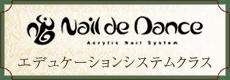 nail de danceエデュケーションシステムクラス