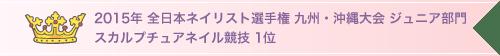 2015年 全日本ネイリスト選手権 九州大会 ジュニア部門スカルプチュアネイル競技 1位