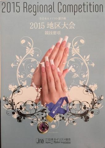 2015chikutaikai