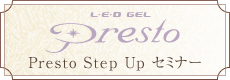 Presto Step Up セミナー