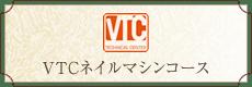 VTCネイルマシンコース