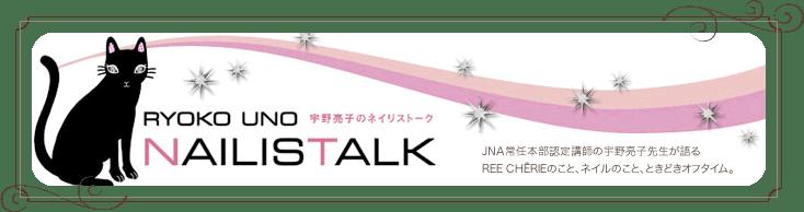 NAILISTALK宇野亮子ブログ