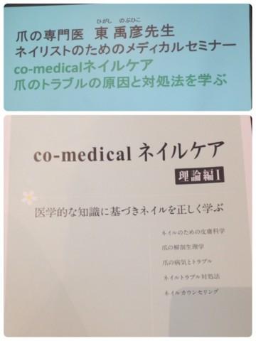 co medical