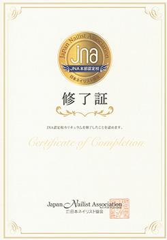 JNA本部認定校 修了証の写真