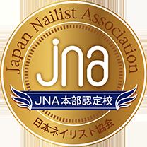 jna本部認定校のロゴ