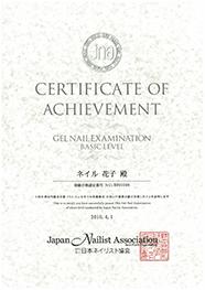 JNAジェルネイル技能検定試験 認定証 の写真