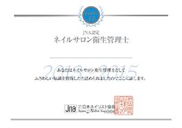 JNA認定 ネイルサロン衛生管理士 の証明書の写真