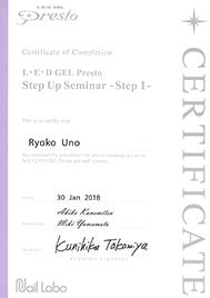 LED GEL Presto Step Up セミナー Step1 証明書